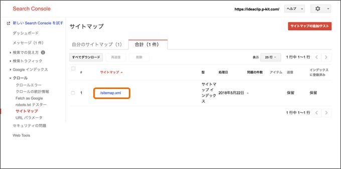 簡単ホームページ作成 ページキット サイトマップファイルを登録